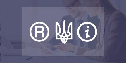 Процедура регистрации товарного знака в Украине